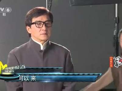 """[视频]成龙大哥敬业演绎""""中国梦"""""""
