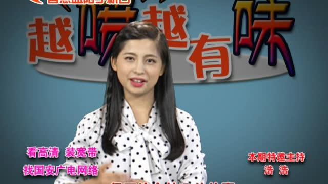 《越喷越有味》本期特邀主持人益阳美女浩浩