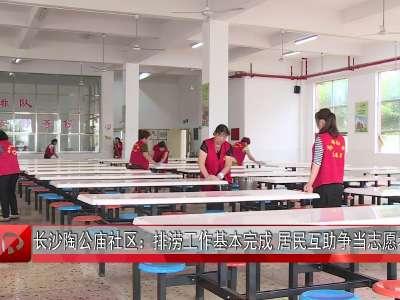 长沙县陶公庙排涝工作基本完成 居民互助争当志愿者