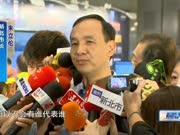 台湾:传朱立伦属意侯友宜选新北市长 周锡玮称吴敦义也征询过他意愿