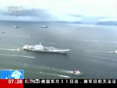 [视频]香港 辽宁舰编队结束停靠香港任务:香港各界欢送辽宁舰航母编队
