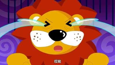 狮子又不高兴了-兔小贝故事
