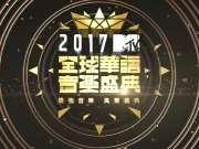2017 MTV全球华语音乐盛典预告片