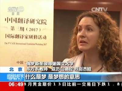 [视频]北京:国际翻译家研修活动在京举办