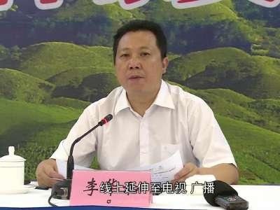 2017 ·湖南(南山)六月六山歌节暨湘桂原生态风情节新闻发布会召开