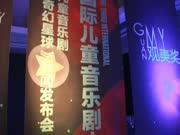 【乐尚播报】观美奖第三届国际儿童音乐剧大赏发布会:用音乐温暖特殊孩子