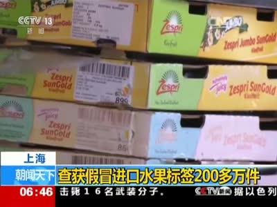 [视频]上海:查获假冒进口水果标签200多万件