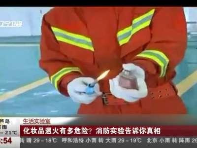 [视频]化妆品遇火有多危险?消防实验告诉你真相