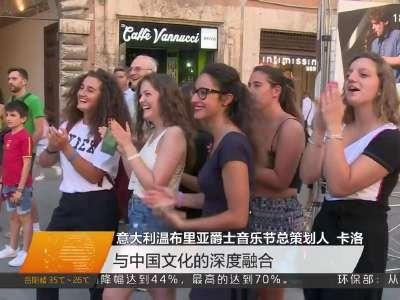 [视频]华谊兄弟湖南公司牵手意大利马尔凯大区 世界第二大爵士音乐节将落户长沙