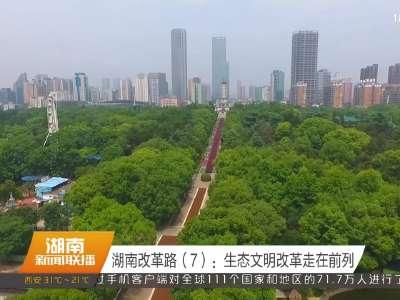 2017年07月31日湖南新闻联播