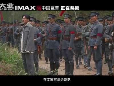[视频]《建军大业》曝星火燎原特辑