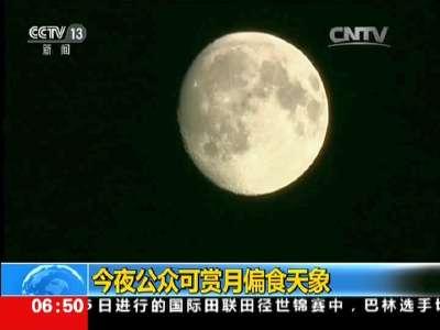 [视频]今夜公众可赏月偏食天象
