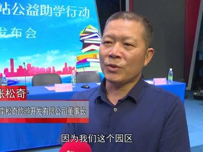 """临湘""""今遇•快乐一站""""发起公益助学行动 征集寒门学子"""