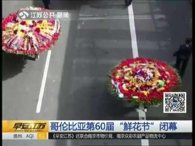 """[视频]哥伦比亚第60届""""鲜花节""""闭幕"""