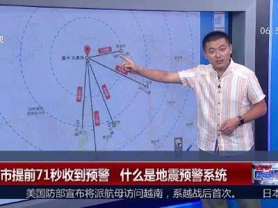 [视频]成都市提前71秒收到预警 什么是地震预警系统