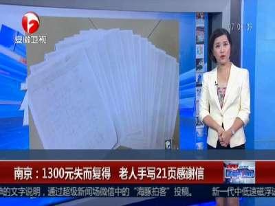 [视频]南京:1300元失而复得 老人手写21页感谢信