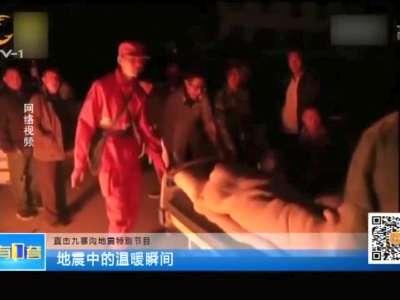 [视频]地震中的温暖瞬间