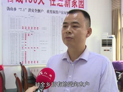 红视频再访沩山:记录泥石流一个月后重建进展