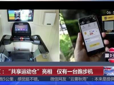 """[视频]北京:""""共享运动仓""""亮相 仅有一台跑步机"""