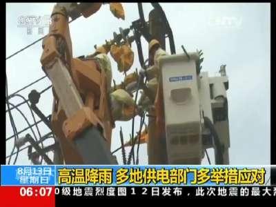 [视频]高温降雨 多地供电部门多举措应对