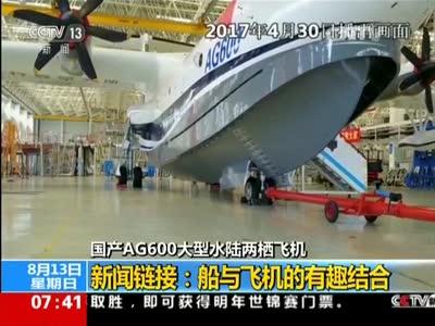 [视频]国产AG600大型水陆两栖飞机