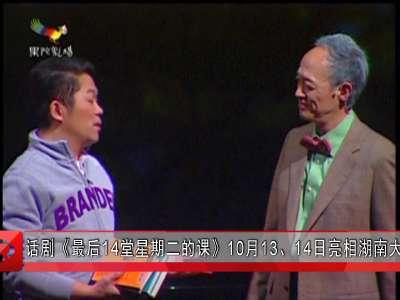 话剧《最后14堂星期二的课》10月13、14日亮相湖南大剧院