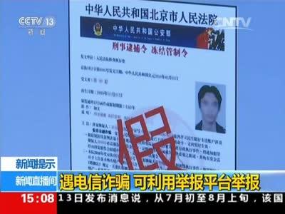 [视频]福建厦门:女子被骗15万 谨防假警察老套路