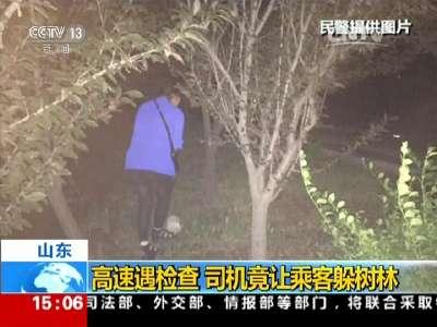 [视频]山东:高速遇检查 司机竟让乘客躲树林