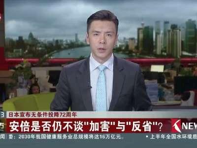 """[视频]日本宣布无条件投降72周年:安倍是否仍不谈""""加害""""与""""反省""""?"""