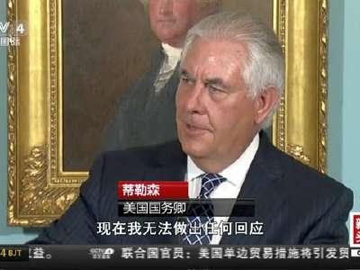 [视频]美国务卿表示美国仍愿与朝鲜对话