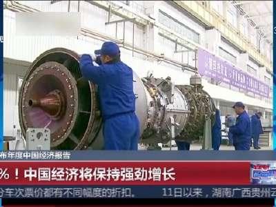 [视频]IMF发布年度中国经济报告:6.7%! 中国经济将保持强劲增长