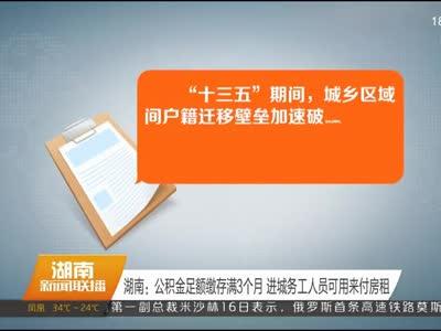 2017年08月17日湖南新闻联播