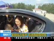安徽蚌埠:暑期临近尾声 高速路超载频发