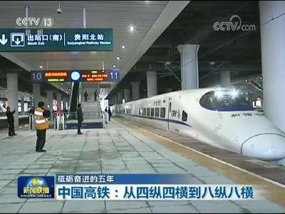 [视频]【砥砺奋进的五年】中国高铁:从四纵四横到八纵八横