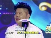 朱孝天再现歌盲本质-超强音浪20170820