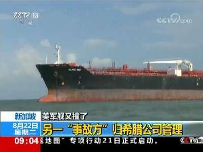 """[视频]美军舰又撞了:另一""""事故方"""" 归希腊公司管理"""