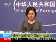 外交部:印应采取积极行动纠正错误言行
