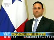 巴拿马政府任命首任驻华大使
