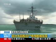 新加坡:美军舰与商船相撞——部分失踪船员尸体残骸被发现