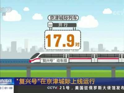 """[视频]""""复兴号""""在京津城际上线运行"""