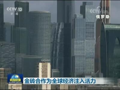 [视频]金砖合作为全球经济注入活力
