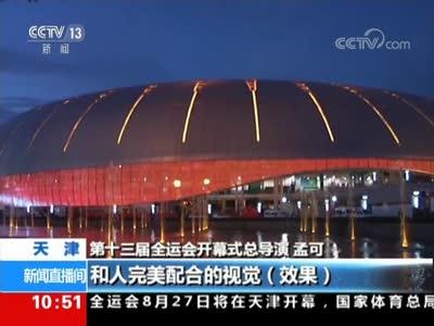 [视频]第十三届全运会 天津:昨晚进行开幕式最后彩排