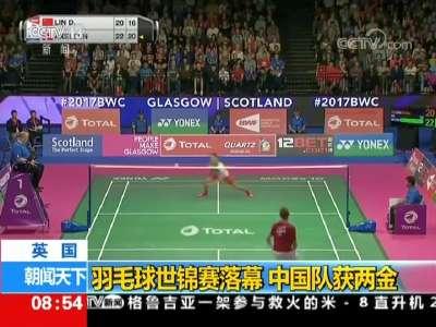 [视频]英国:羽毛球世锦赛落幕 中国队获两金