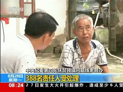 [视频]中央纪委第四轮扶贫领域问题线索督办:388名责任人受处理