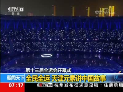 [视频]第十三届全运会开幕式 全民全运 天津元素讲中国故事