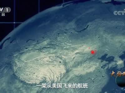 [视频]《大国外交》 第四集 穿云破雾