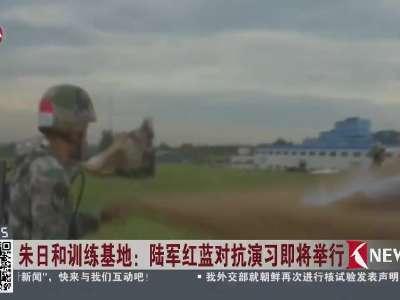 [视频]朱日和训练基地:陆军红蓝对抗演习即将举行