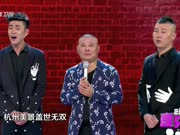 《喜乐汇》20170905:德云社门徒登台献艺