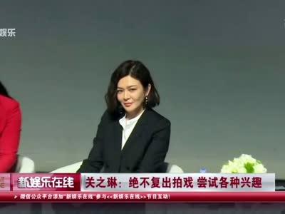 [视频]关之琳:绝不复出拍戏 尝试各种兴趣