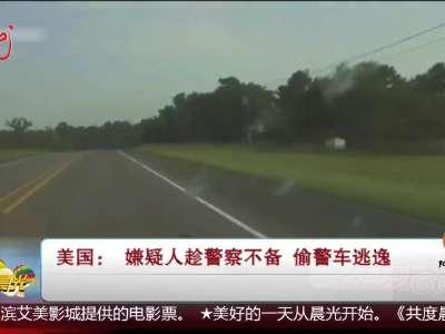 [视频]美国:嫌疑人趁警察不备 偷警车逃逸